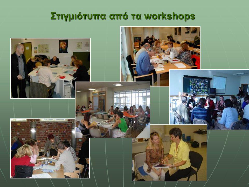 Στιγμιότυπα από τα workshops