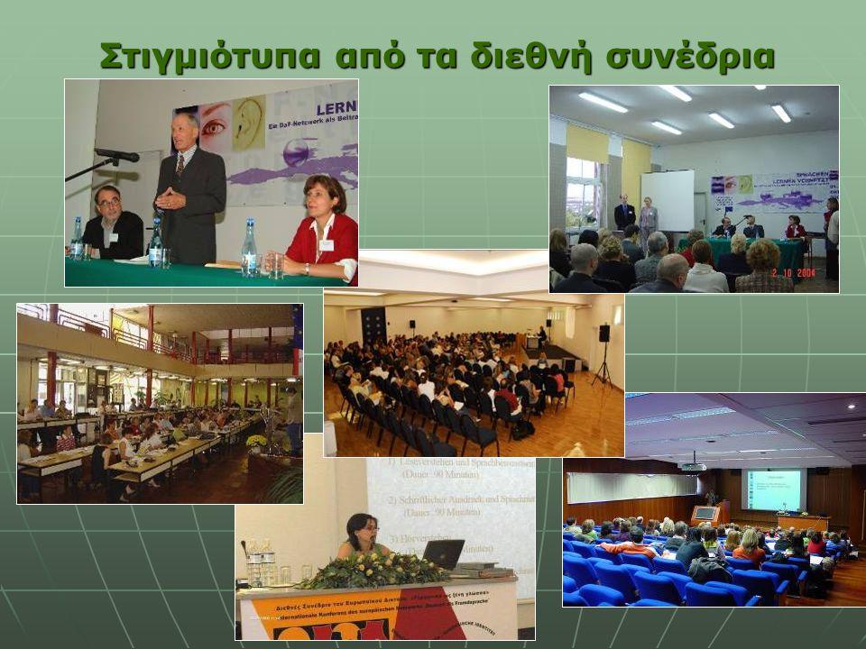Στιγμιότυπα από τα διεθνή συνέδρια Στιγμιότυπα από τα διεθνή συνέδρια