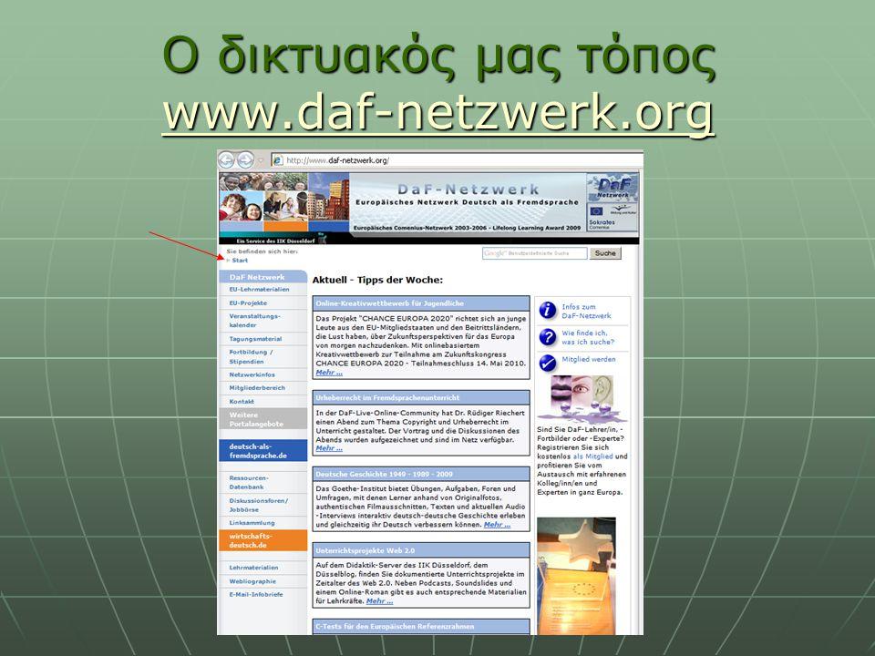 Ο δικτυακός μας τόπος www.daf-netzwerk.org www.daf-netzwerk.org