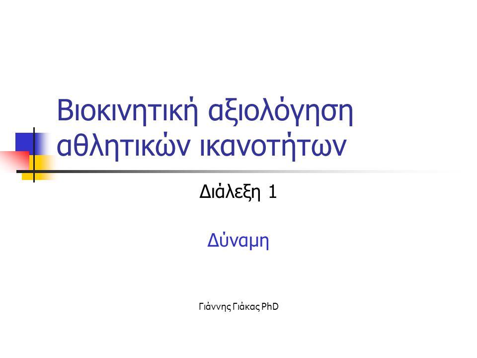 Περιεχόμενα Δύναμη Παράμετροι (μέγιστη – διάρκεια κλπ) Μορφή (ισομετρική – ομόκεντρη – έκκεντρη κλπ) «Ταχυδύναμη» Ταχύτητα Ευελιξία Ισορροπία Ευκαμψία