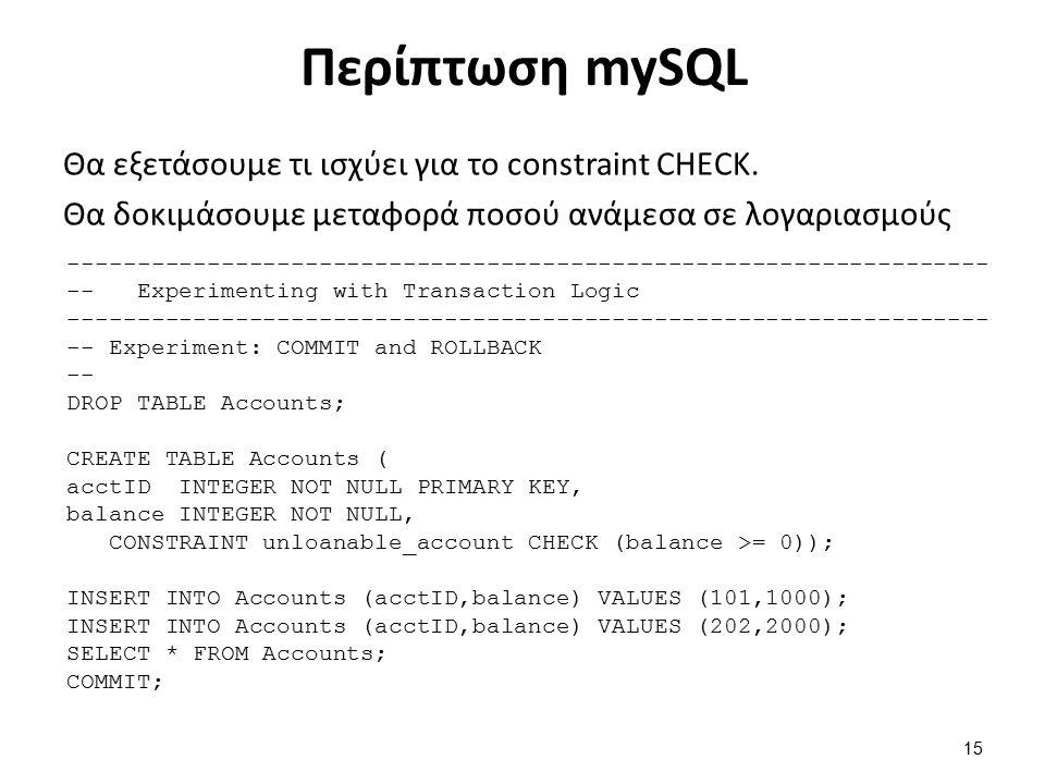Περίπτωση mySQL Θα εξετάσουμε τι ισχύει για το constraint CHECK.