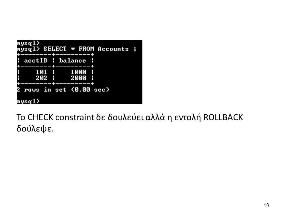 Το CHECK constraint δε δουλεύει αλλά η εντολή ROLLBACK δούλεψε. 18