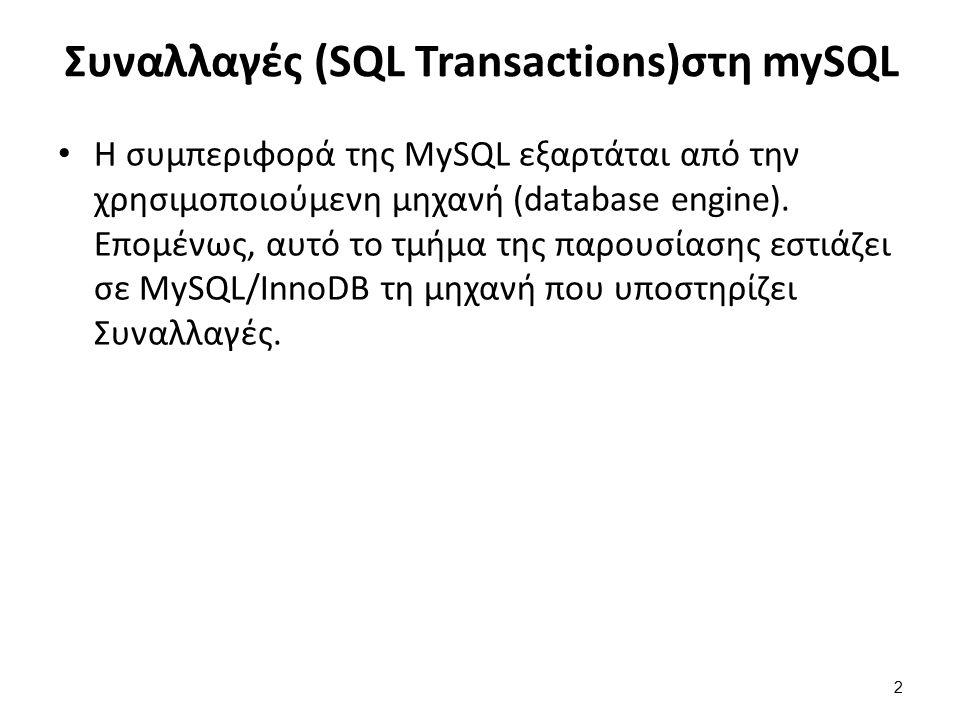 Συναλλαγές (SQL Transactions)στη mySQL Η συμπεριφορά της MySQL εξαρτάται από την χρησιμοποιούμενη μηχανή (database engine).