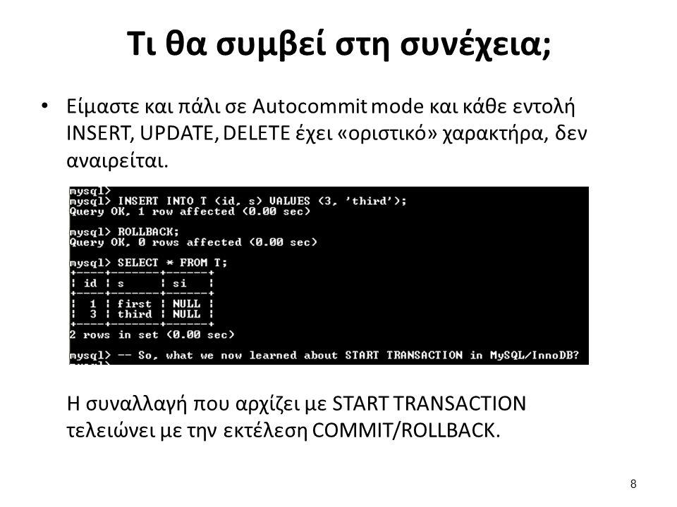 Τι θα συμβεί στη συνέχεια; Είμαστε και πάλι σε Autocommit mode και κάθε εντολή INSERT, UPDATE, DELETE έχει «οριστικό» χαρακτήρα, δεν αναιρείται.