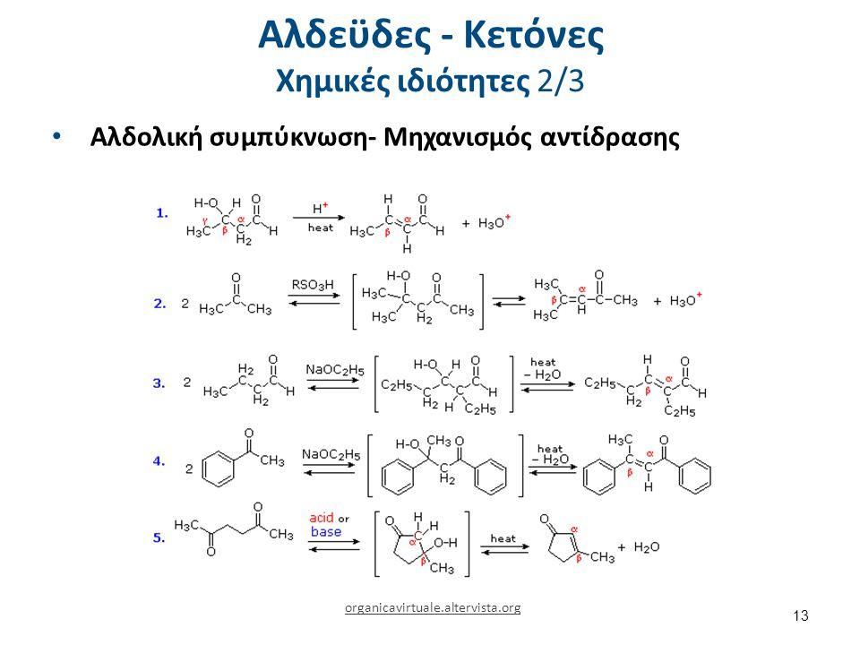 Αλδεϋδες - Κετόνες Χημικές ιδιότητες 2/3 Αλδολική συμπύκνωση- Μηχανισμός αντίδρασης organicavirtuale.altervista.org 13
