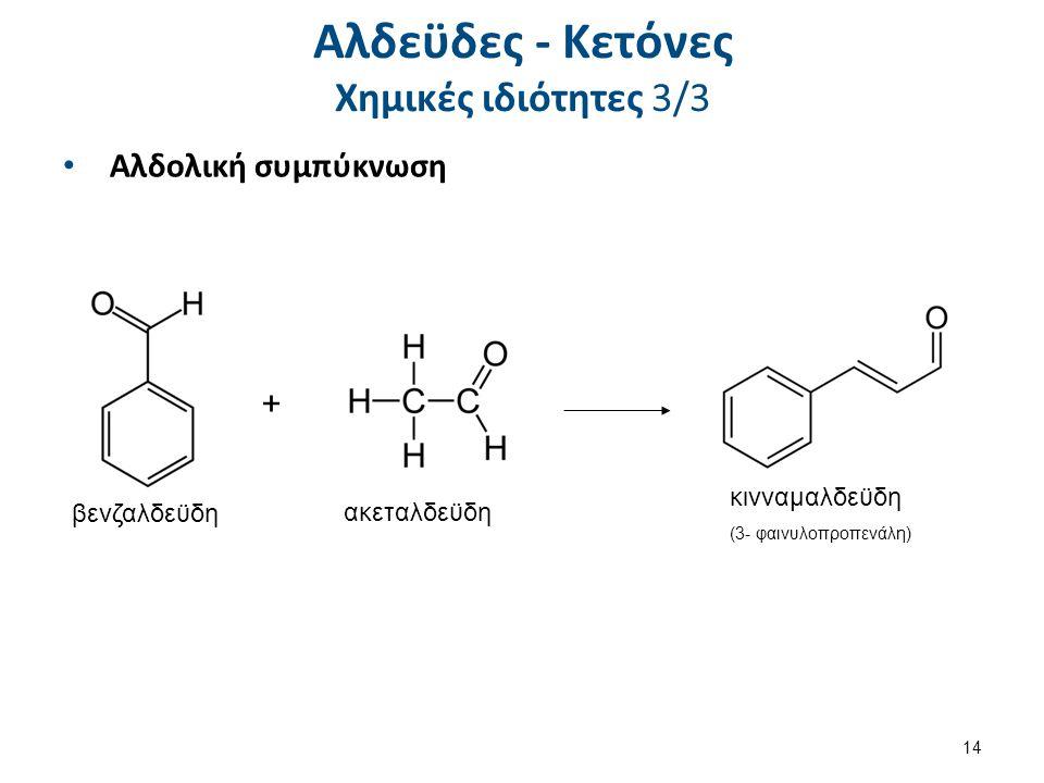 Αλδεϋδες - Κετόνες Χημικές ιδιότητες 3/3 Αλδολική συμπύκνωση ακεταλδεϋδη βενζαλδεϋδη + κινναμαλδεϋδη (3- φαινυλοπροπενάλη) 14