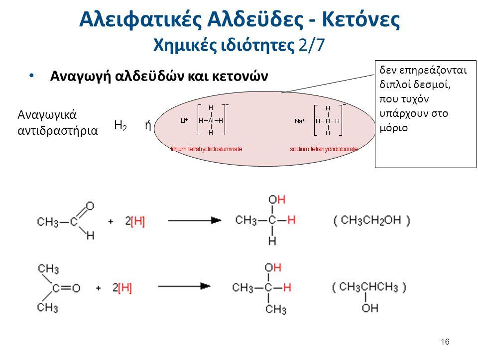 Αλειφατικές Αλδεϋδες - Κετόνες Χημικές ιδιότητες 2/7 Αναγωγή αλδεϋδών και κετονών Αναγωγικά αντιδραστήρια Η 2 ή δεν επηρεάζονται διπλοί δεσμοί, που τυ