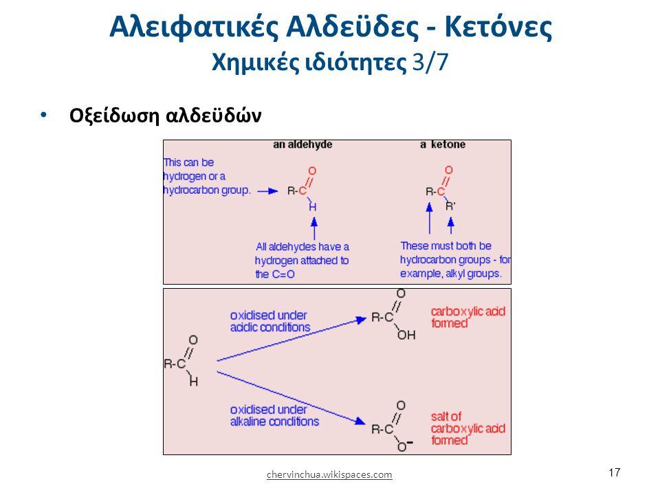 Αλειφατικές Αλδεϋδες - Κετόνες Χημικές ιδιότητες 3/7 Οξείδωση αλδεϋδών chervinchua.wikispaces.com 17