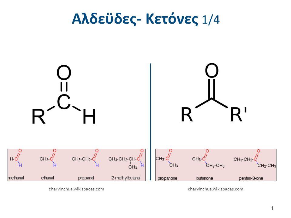 Αλδεϋδες - Κετόνες Χημικές ιδιότητες 1/3 Αλδολική αντίδραση- Μηχανισμός αντίδρασης Ενισχυμένος όξινος χαρακτήρας Ενολικό ιόν Αλδόλη 12