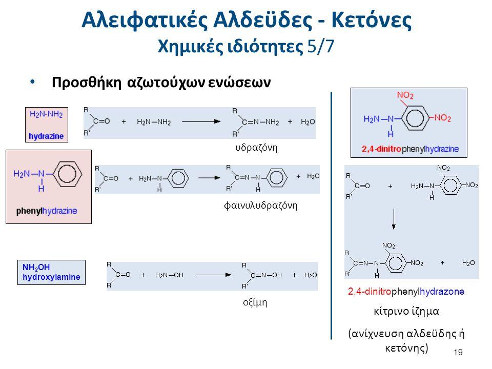Αλειφατικές Αλδεϋδες - Κετόνες Χημικές ιδιότητες 5/7 Προσθήκη αζωτούχων ενώσεων 2,4-dinitrophenylhydrazone κίτρινο ίζημα (ανίχνευση αλδεϋδης ή κετόνης) υδραζόνη φαινυλυδραζόνη οξίμη NH 2 OH hydroxylamine 19