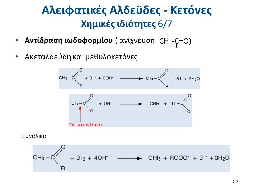Αλειφατικές Αλδεϋδες - Κετόνες Χημικές ιδιότητες 6/7 Αντίδραση ιωδοφορμίου ( ανίχνευση Ακεταλδεύδη και μεθυλοκετόνες Συνολικά: 20 CH 3 -C=O)