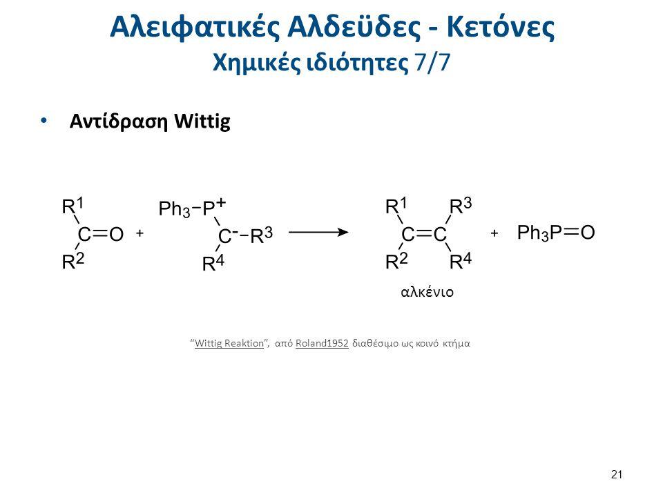 Αλειφατικές Αλδεϋδες - Κετόνες Χημικές ιδιότητες 7/7 Αντίδραση Wittig αλκένιο Wittig Reaktion , από Roland1952 διαθέσιμο ως κοινό κτήμαWittig ReaktionRoland1952 21