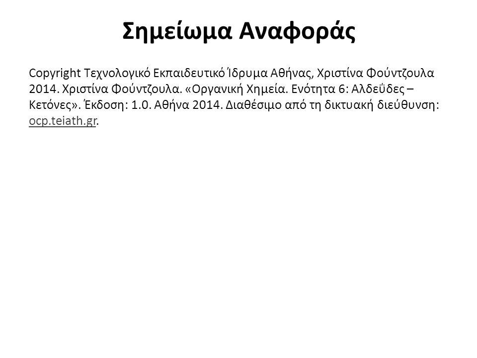 Σημείωμα Αναφοράς Copyright Τεχνολογικό Εκπαιδευτικό Ίδρυμα Αθήνας, Χριστίνα Φούντζουλα 2014. Χριστίνα Φούντζουλα. «Οργανική Χημεία. Ενότητα 6: Αλδεΰδ