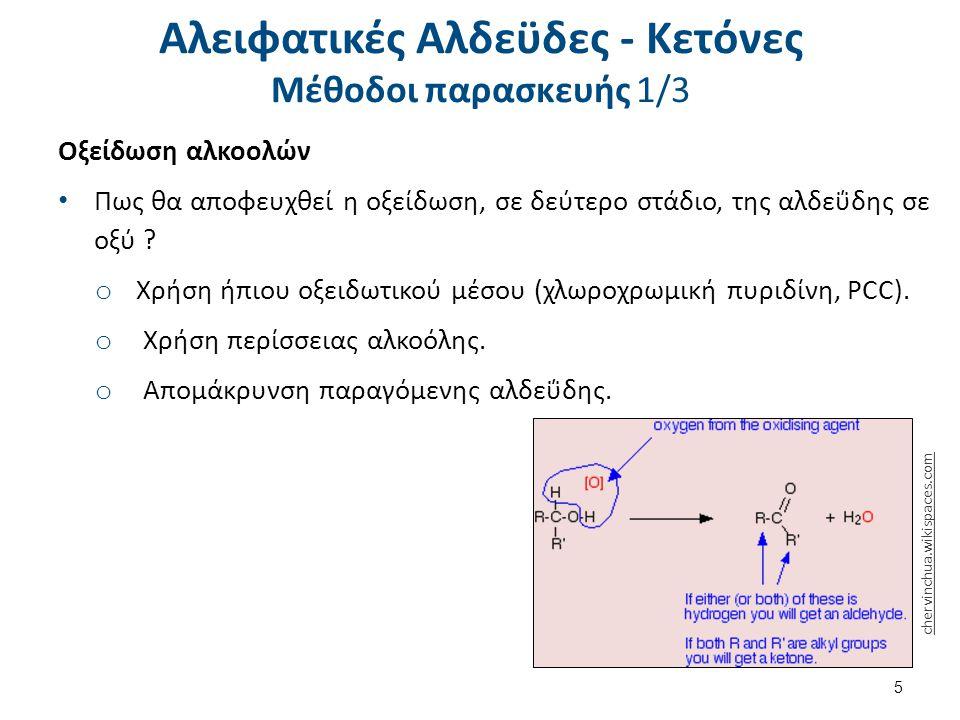 Αλειφατικές Αλδεϋδες - Κετόνες Μέθοδοι παρασκευής 1/3 Οξείδωση αλκοολών Πως θα αποφευχθεί η οξείδωση, σε δεύτερο στάδιο, της αλδεΰδης σε οξύ ? o Χρήση