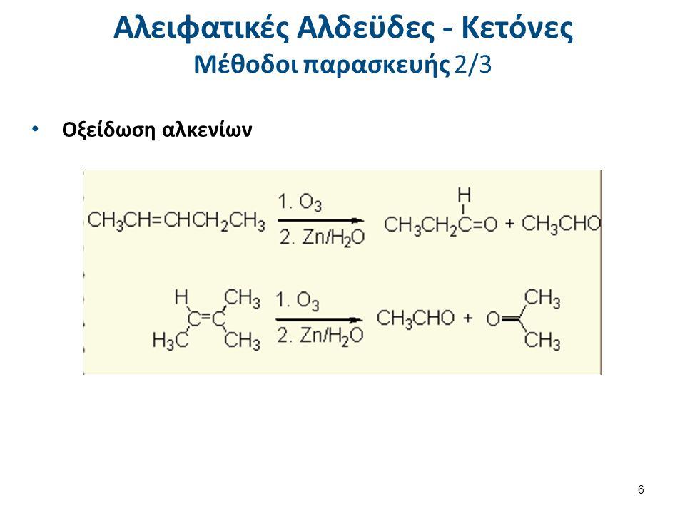 Αλειφατικές Αλδεϋδες - Κετόνες Μέθοδοι παρασκευής 3/3 H 2 + CO + CH 3 CH=CH 2 → CH 3 CH 2 CH 2 CHO ( normal ) (βουτυραλδεΰδη) vs.