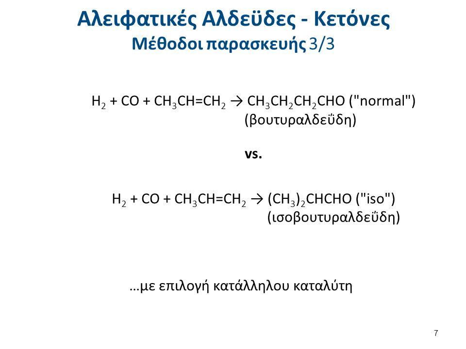 Αλειφατικές Αλδεϋδες - Κετόνες Μέθοδοι παρασκευής 3/3 H 2 + CO + CH 3 CH=CH 2 → CH 3 CH 2 CH 2 CHO (