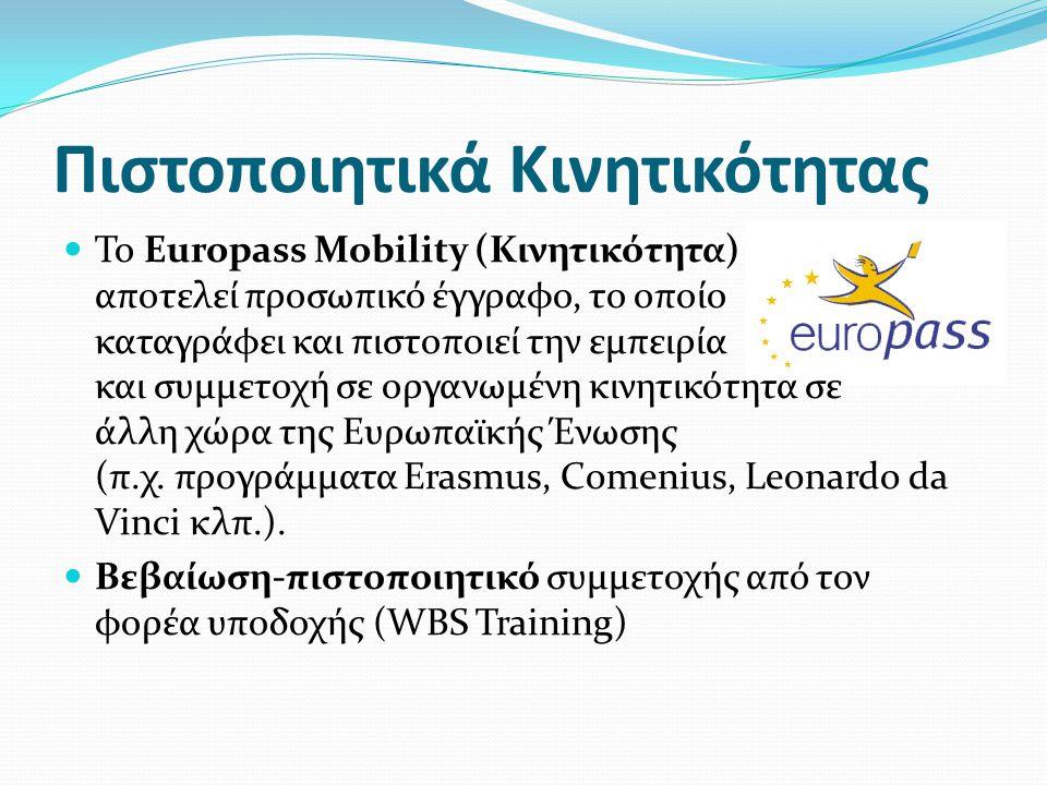 Πιστοποιητικά Κινητικότητας Το Europass Mobility (Κινητικότητα) αποτελεί προσωπικό έγγραφο, το οποίο καταγράφει και πιστοποιεί την εμπειρία και συμμετοχή σε οργανωμένη κινητικότητα σε άλλη χώρα της Ευρωπαϊκής Ένωσης (π.χ.