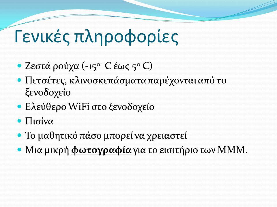 Γενικές πληροφορίες Ζεστά ρούχα (-15 o C έως 5 ο C) Πετσέτες, κλινοσκεπάσματα παρέχονται από το ξενοδοχείο Ελεύθερο WiFi στο ξενοδοχείο Πισίνα Το μαθητικό πάσο μπορεί να χρειαστεί Μια μικρή φωτογραφία για το εισιτήριο των ΜΜΜ.
