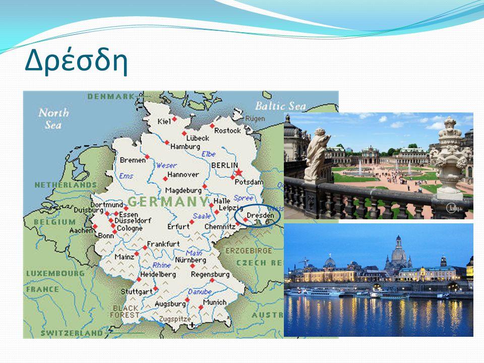 Δραστηριότητες 2 πολιτιστικές δραστηριότητες ανά εβδομάδα 1 ημερήσια εκδρομή στο Βερολίνο Αναχώρηση με πούλμαν το πρωί από τη Δρέσδη 2 ωρη ξενάγηση στο Βερολίνο 3-4 ώρες ελεύθερες Επιστροφή το απόγευμα στη Δρέσδη