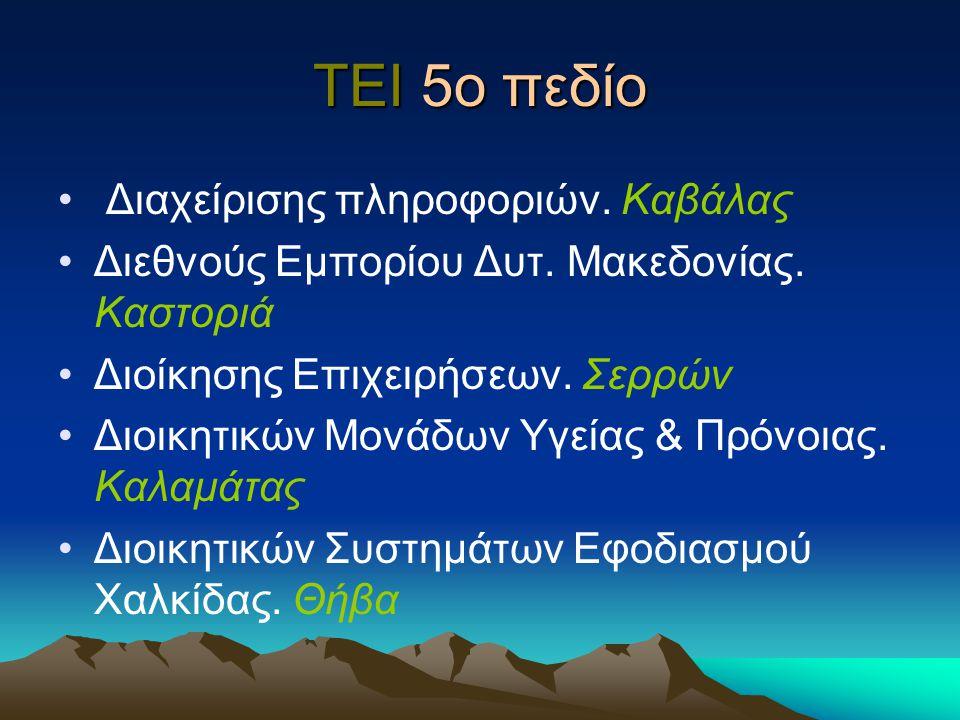 ΤΕΙ 5ο πεδίο Διαχείρισης πληροφοριών. Καβάλας Διεθνούς Εμπορίου Δυτ. Μακεδονίας. Καστοριά Διοίκησης Επιχειρήσεων. Σερρών Διοικητικών Μονάδων Υγείας &