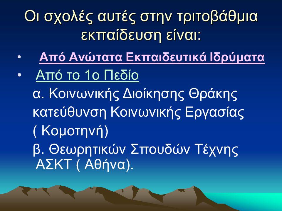 ΤΕΙ 4ο πεδίο συνέχεια Κλωστοϋφαντουργίας Πειραιά Τεχνολογίας τροφίμων Θεσσαλονίκης Φυσικών πόρων & Περιβάλλοντος Κρήτης.