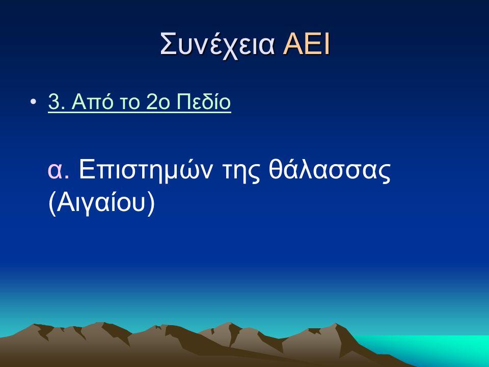Συνέχεια ΑΕΙ 3. Από το 2ο Πεδίο α. Επιστημών της θάλασσας (Αιγαίου)