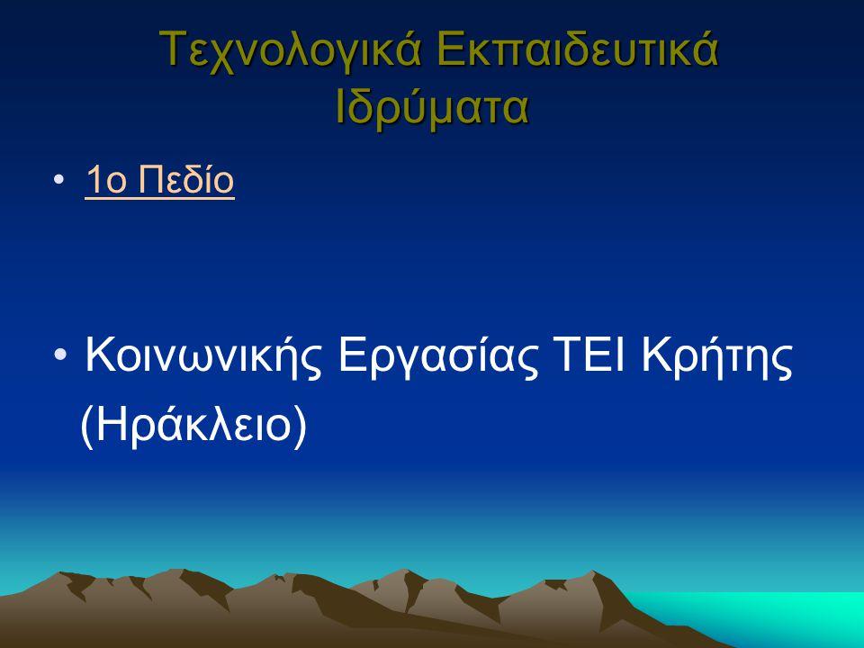 ΤΕΙ συνέχεια Από το 2ο Πεδίο Δασοπονίας και Διαχείρισης Φυσικού Περιβάλλοντος Λαμίας ( Καρπενήσι) Λαϊκής και Παραδοσιακής Μουσικής Ηπείρου ( Άρτας) Πληροφορικής και Μέσων Μαζικής Ενημέρωσης Πάτρας ( Πύργος)