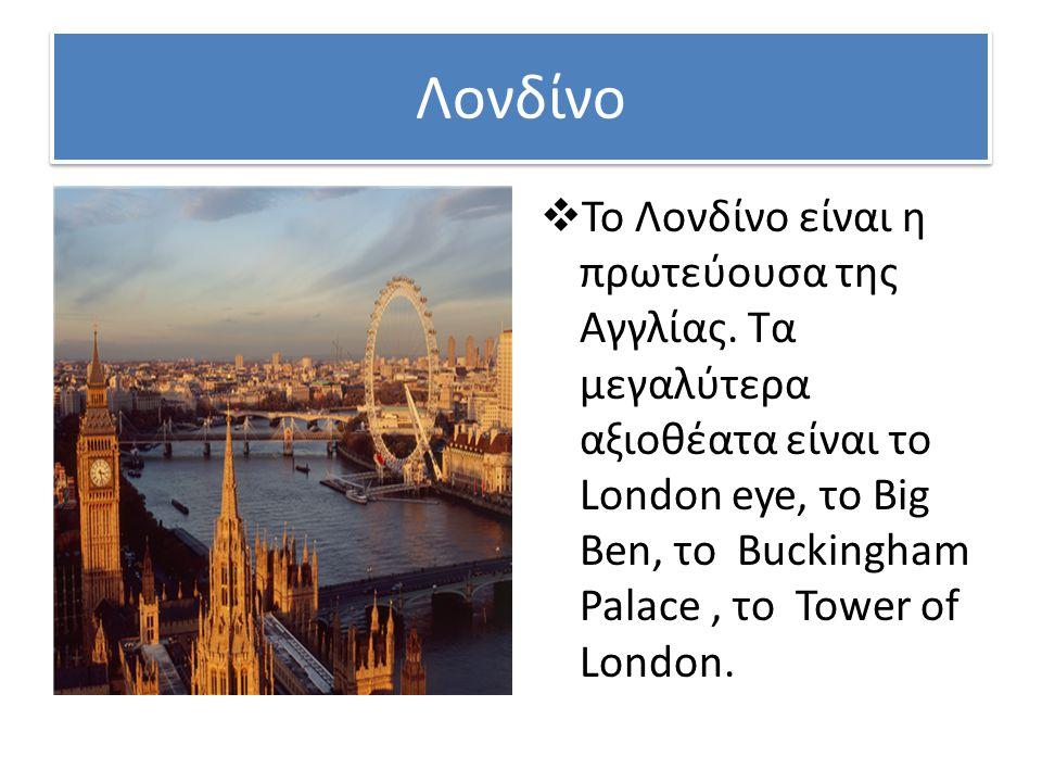 Λονδίνο  Το Λονδίνο είναι η πρωτεύουσα της Αγγλίας.