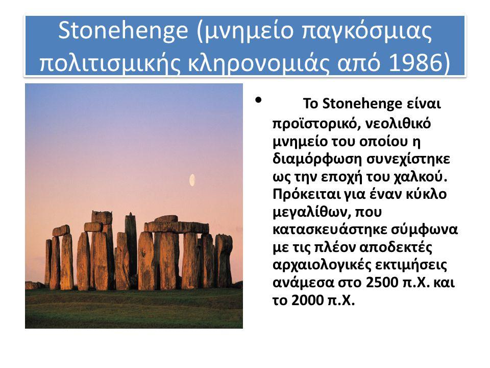 Stonehenge (μνημείο παγκόσμιας πολιτισμικής κληρονομιάς από 1986) Το Stonehenge είναι προϊστορικό, νεολιθικό μνημείο του οποίου η διαμόρφωση συνεχίστηκε ως την εποχή του χαλκού.