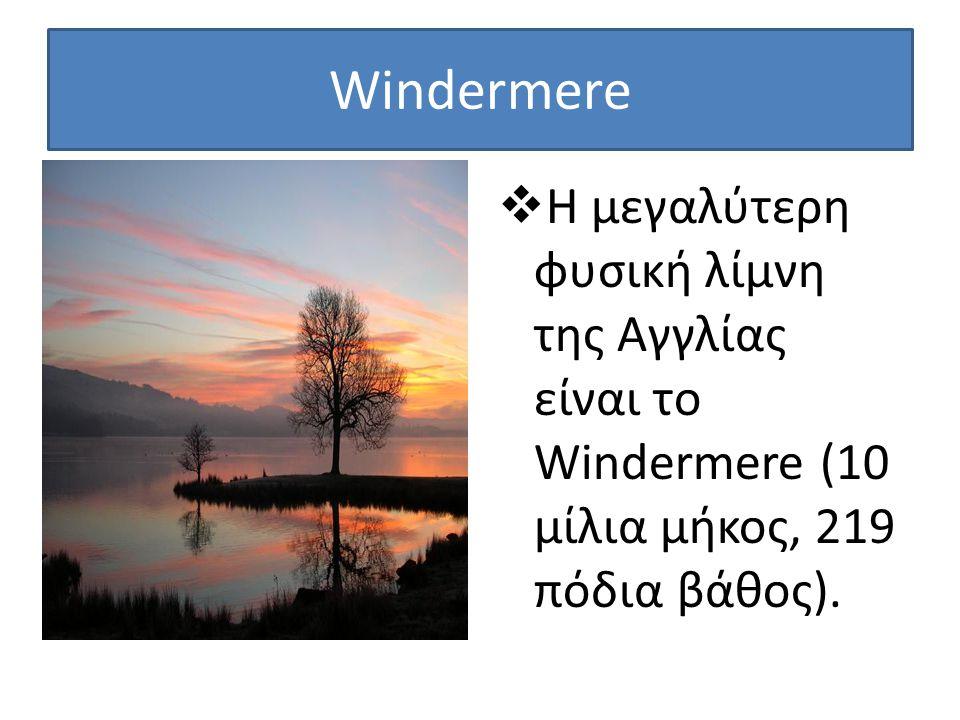 Windermere  Η μεγαλύτερη φυσική λίμνη της Αγγλίας είναι το Windermere (10 μίλια μήκος, 219 πόδια βάθος).