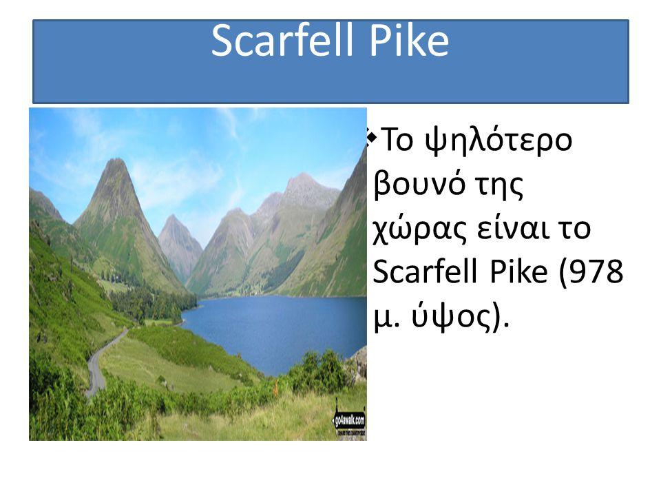 Scarfell Pike  Το ψηλότερο βουνό της χώρας είναι το Scarfell Pike (978 μ. ύψος).