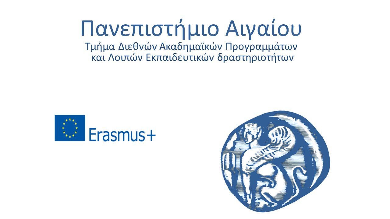 Πανεπιστήμιο Αιγαίου Τμήμα Διεθνών Ακαδημαϊκών Προγραμμάτων και Λοιπών Εκπαιδευτικών δραστηριοτήτων