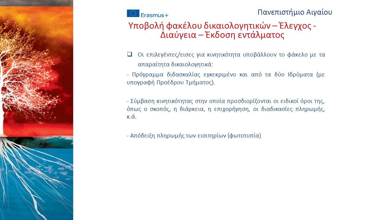  Οι επιλεγέντες/εισες για κινητικότητα υποβάλλουν το φάκελο με τα απαραίτητα δικαιολογητικά: - Πρόγραμμα διδασκαλίας εγκεκριμένο και από τα δύο Ιδρύματα (με υπογραφή Προέδρου Τμήματος).