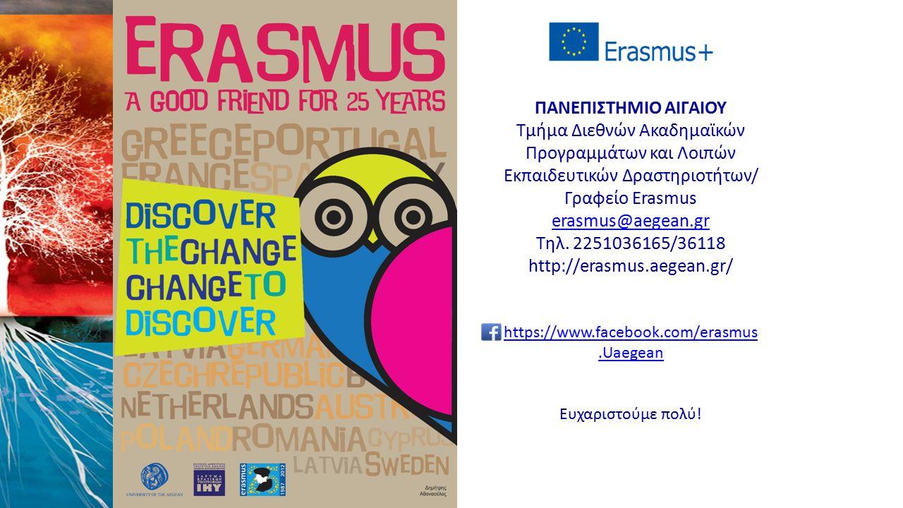 ΠΑΝΕΠΙΣΤΗΜΙΟ ΑΙΓΑΙΟΥ Τμήμα Διεθνών Ακαδημαϊκών Προγραμμάτων και Λοιπών Εκπαιδευτικών Δραστηριοτήτων/ Γραφείο Erasmus erasmus@aegean.gr Τηλ. 2251036165