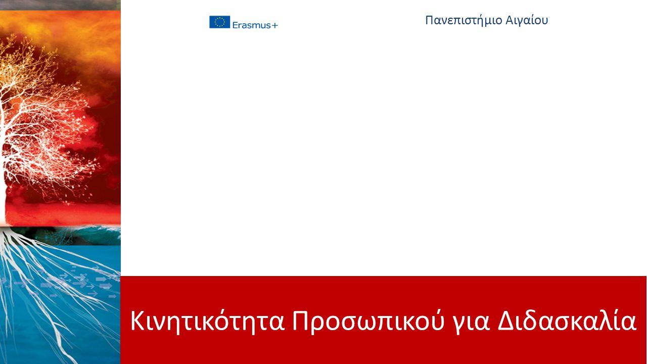 Κινητικότητα Προσωπικού για Διδασκαλία Πανεπιστήμιο Αιγαίου