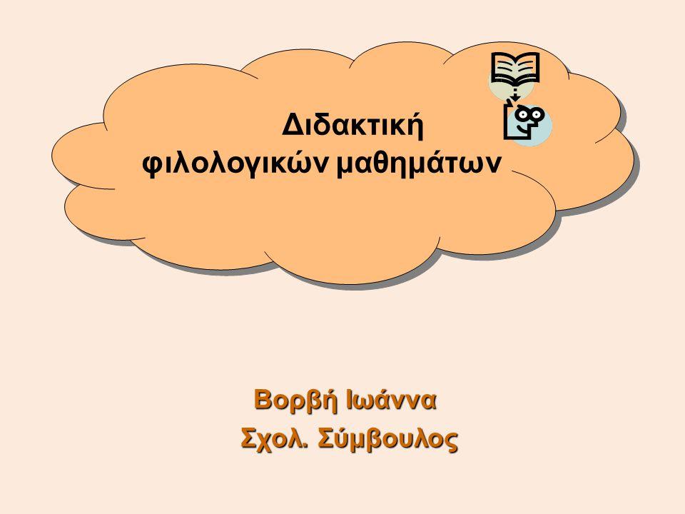 Λύκειο Α και Β τάξη:Α και Β τάξη:  κείμενα από όλες τις περιόδους (περίπου 16 κείμενα)  θα πρέπει να διδαχθούν τουλάχιστον ένα ή δύο κείμενα και από την ξένη λογοτεχνία ως αντιπροσωπευτικά των μεγάλων κλασικών έργων Στη Β ΤΑΞΗ ΓΕΝΙΚΗΣ ΠΑΙΔΕΙΑΣ, επιπλέον, μπορούν να διδαχτούν ένα ή δύο δοκίμια, εάν επαρκεί ο χρόνος, ή να γίνει ανάγνωση κάποιων δοκιμίων κατά την κρίση του διδάσκοντοςΣτη Β ΤΑΞΗ ΓΕΝΙΚΗΣ ΠΑΙΔΕΙΑΣ, επιπλέον, μπορούν να διδαχτούν ένα ή δύο δοκίμια, εάν επαρκεί ο χρόνος, ή να γίνει ανάγνωση κάποιων δοκιμίων κατά την κρίση του διδάσκοντος Γ ΤΑΞΗ ΓΕΝΙΚΗΣ ΠΑΙΔΕΙΑΣ Γ ΤΑΞΗ ΓΕΝΙΚΗΣ ΠΑΙΔΕΙΑΣ  θα πρέπει να διδαχθούν εξίσου κείμενα από την Ποίηση και την Πεζογραφία  θα πρέπει να διδαχθούν τουλάχιστον ένα ή δύο κείμενα και από τη ξένη λογοτεχνία ως αντιπροσωπευτικά της μοντέρνας ξένης λογοτεχνίας
