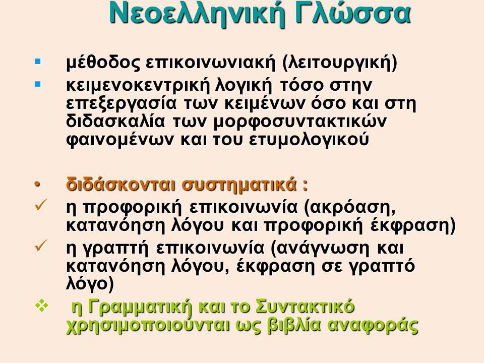 Νεοελληνική Γλώσσα  μέθοδος επικοινωνιακή (λειτουργική)  κειμενοκεντρική λογική τόσο στην επεξεργασία των κειμένων όσο και στη διδασκαλία των μορφοσ