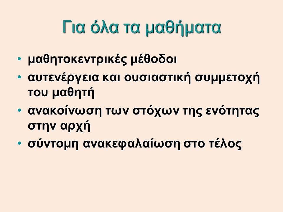 ΑΡΧΑΙΑ ΕΛΛ ΓΛΩΣΣΑ (Πρωτότυπο) Γυμνάσιο  Γραμματική και Συντακτικό επιβοηθητικά για κατανόηση των κειμένων  συσχετισμός με νέα ελληνικά  μέθοδος κειμενοκεντρική (εστιάζεται στην κατανόηση του περιεχομένου και στην αναγκαία γι' αυτό το σκοπό εξομάλυνση και επεξεργασία του)  μορφή διαλογική
