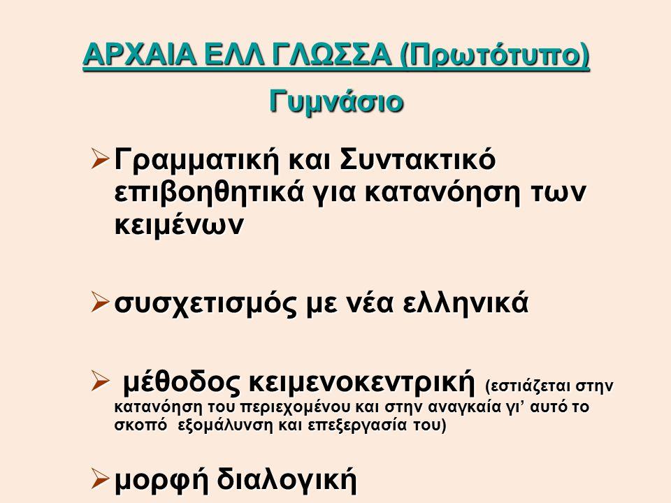 ΑΡΧΑΙΑ ΕΛΛ ΓΛΩΣΣΑ (Πρωτότυπο) Γυμνάσιο  Γραμματική και Συντακτικό επιβοηθητικά για κατανόηση των κειμένων  συσχετισμός με νέα ελληνικά  μέθοδος κει
