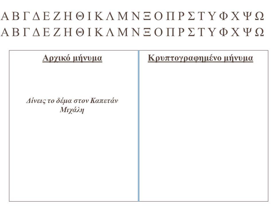 Α Β Γ Δ Ε Ζ Η Θ Ι Κ Λ Μ Ν Ξ Ο Π Ρ Σ Τ Υ Φ Χ Ψ Ω Αρχικό μήνυμα Δίνεις το δέμα στον Καπετάν Μιχάλη Κρυπτογραφημένο μήνυμα