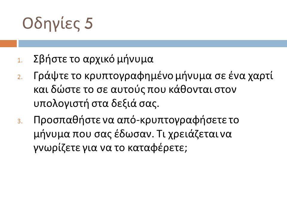 Οδηγίες 5 1.Σβήστε το αρχικό μήνυμα 2.