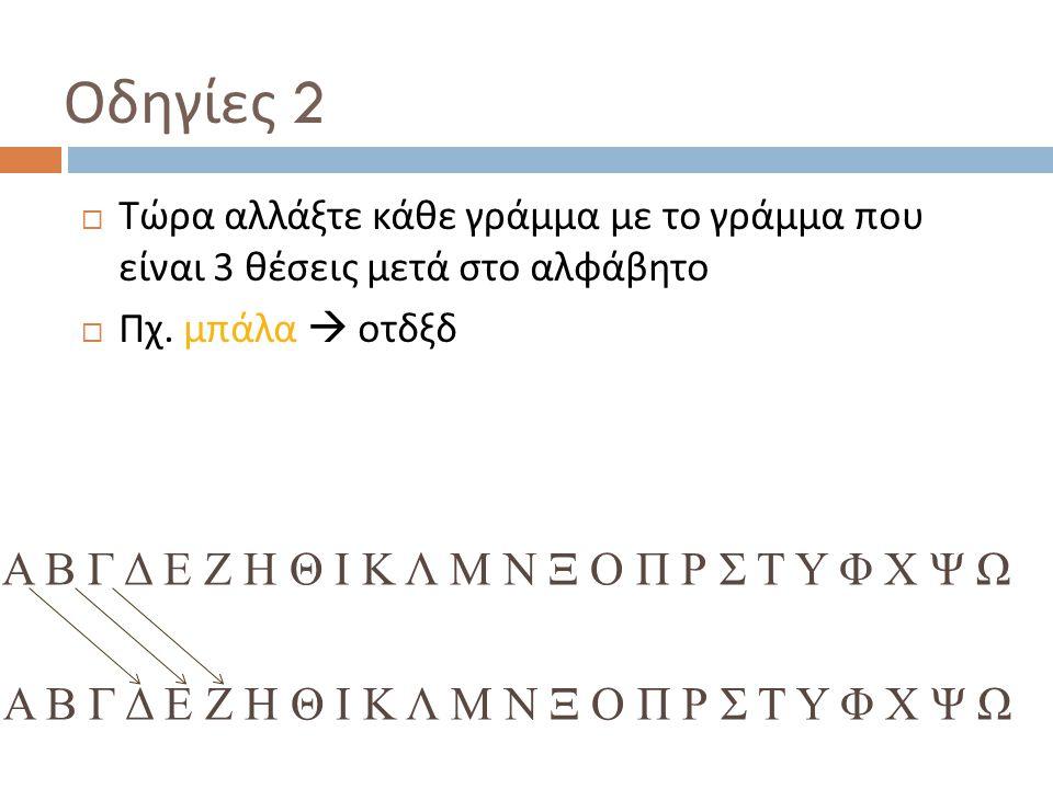 Οδηγίες 2  Τώρα αλλάξτε κάθε γράμμα με το γράμμα που είναι 3 θέσεις μετά στο αλφάβητο  Πχ.