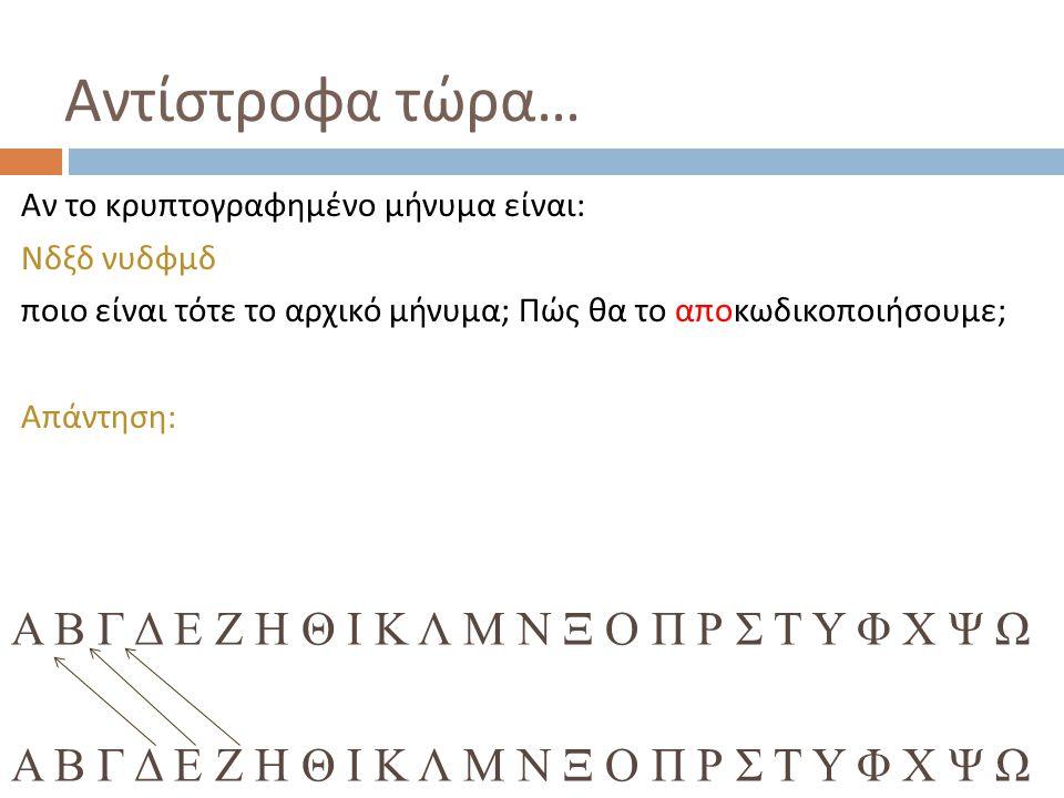 Οδηγίες 3  Τώρα κοιτάξτε έναν άλλο τρόπο κρυπτογράφησης :  Κάθε γράμμα συμβολίζεται με δύο αριθμούς έναν οριζόντια και έναν κάθετα  Πχ.