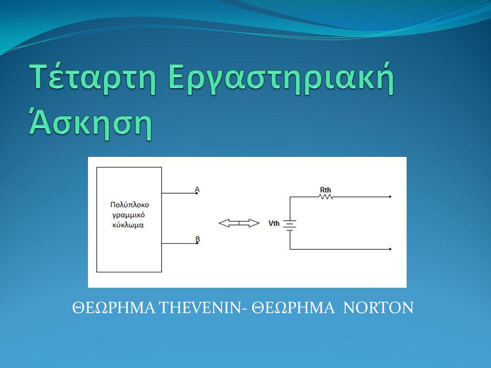 ΘΕΩΡΗΜΑ THEVENIN- ΘΕΩΡΗΜΑ NORTON