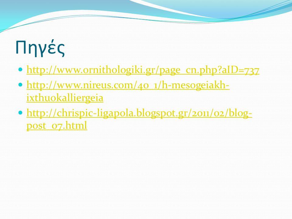 Πηγές http://www.ornithologiki.gr/page_cn.php?aID=737 http://www.nireus.com/40_1/h-mesogeiakh- ixthuokalliergeia http://www.nireus.com/40_1/h-mesogeia