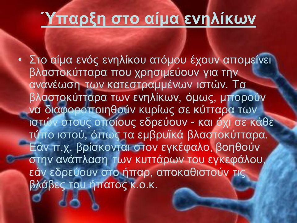 Ύπαρξη στο αίμα ενηλίκων Στο αίμα ενός ενηλίκου ατόμου έχουν απομείνει βλαστοκύτταρα που χρησιμεύουν για την ανανέωση των κατεστραμμένων ιστών. Tα βλα
