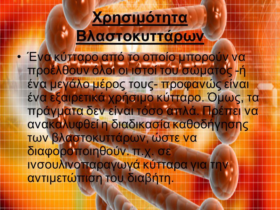Εάν τα βλαστοκύτταρα καθοδηγηθούν στον σχηματισμό υγιών και λειτουργικών ιστών, τότε δυνητικά θα μπορούσε να εφαρμοστεί κυτταρική θεραπεία για πολλές ασθένειες όπως: καρδιοπάθειες Σακχαρώδης Διαβήτης Aλτσχάιμερ Πάρκινσον οστεοαρθρίτιδα, Ρευματοειδής Αρθρίτιδα εγκαύματα τραυματισμοί της σπονδυλικής στήλης μυοπάθειες βαρείας μορφής Eαν μάλιστα τα κύτταρα προέρχονται από τον ίδιο τον πάσχοντα, θεωρητικά δεν θα υπάρχει ο κίνδυνος της απόρριψής τους (όπως δυστυχώς συμβαίνει στις μεταμοσχεύσεις).