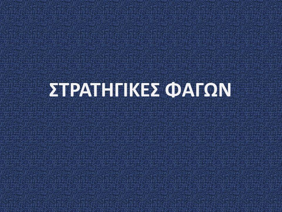 ΣΤΡΑΤΗΓΙΚΕΣ ΦΑΓΩΝ