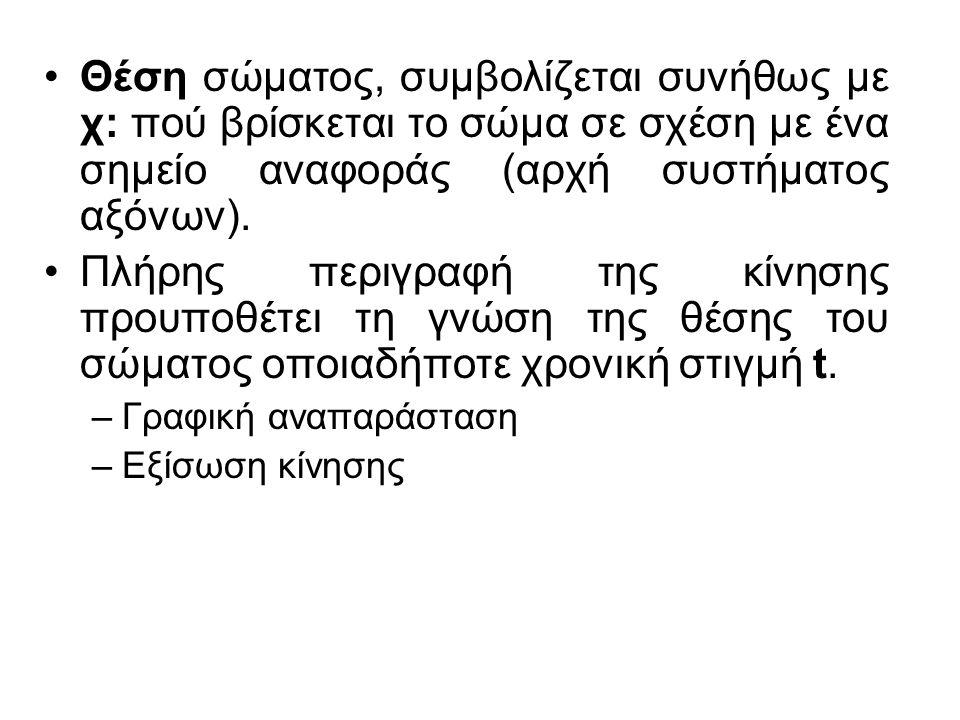 Τρόποι αναπαράστασης της κίνησης Σημείο t(s)x(m) Μετατόπιση: αλλαγή στη θέση του σώματος μεταξύ δύο χρονκών στιγμών Μέση ταχύτητα u μ
