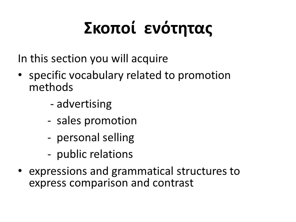 Σκοποί ενότητας In this section you will acquire specific vocabulary related to promotion methods - advertising - sales promotion - personal selling -